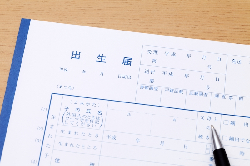 出産後の手続き②【出生証明書の発行編】