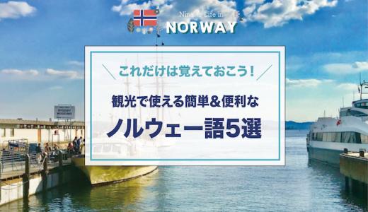 これだけは覚えておこう!観光で使える簡単&便利なノルウェー語5選