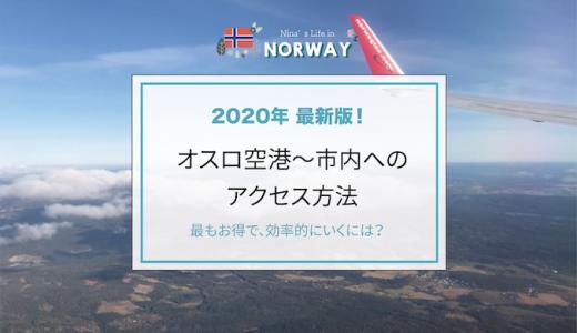 最新!オスロ空港〜市内へのアクセス方法(2020)
