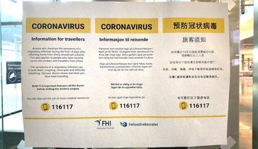 【新型コロナ】ノルウェーで感染者4人⇢19人 日本からは入国できる?