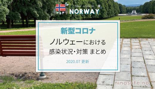 2020.07【新型コロナ】ノルウェーにおける感染状況・対策まとめ